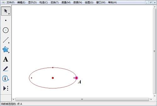 幾何畫板繪制橢圓和點