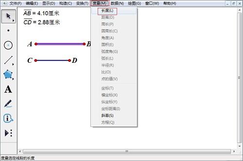 構造線段并度量長度