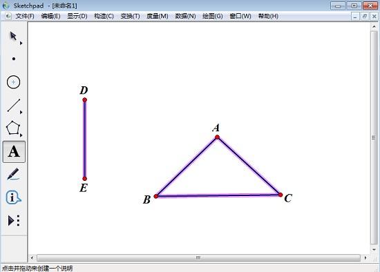 几何画板绘制三角形