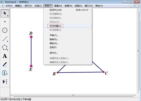 几何画板标记向量