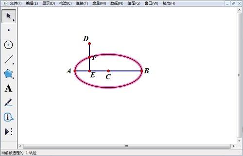 几何画板绘制椭圆