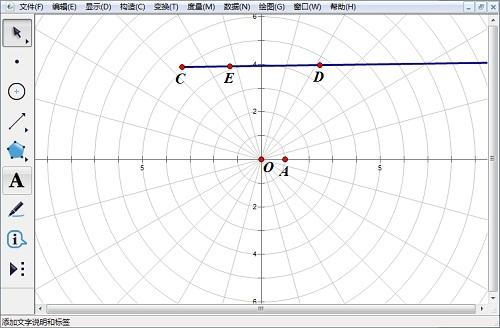 s构造极坐标系射线