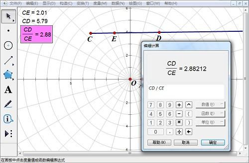 度量点的距离并计算