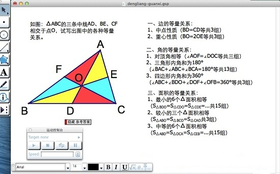 几何画板Mac版的特色