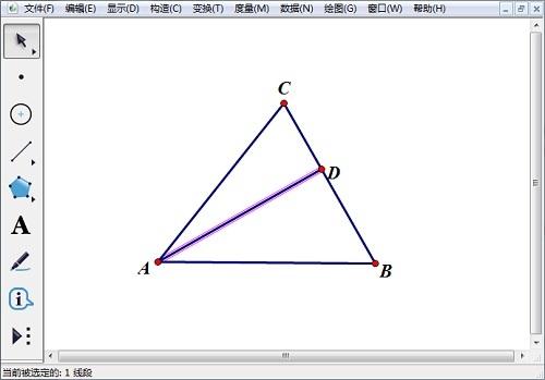 几何画板构造三角形及边上高
