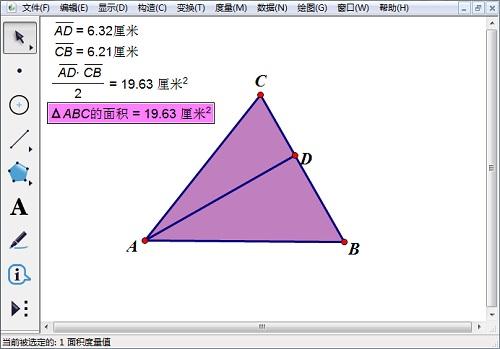 度量三角形的面积
