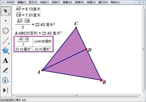 几何画板制表