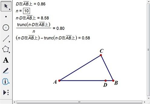 幾何畫板計算數值