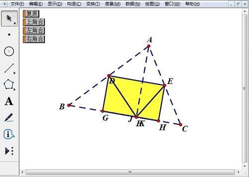 演示三角形内角和