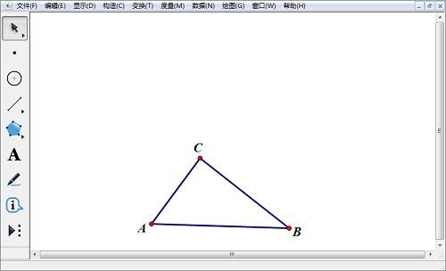 幾何畫板畫三角形