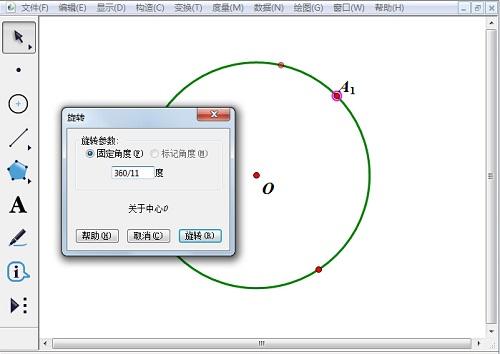 以圓心O為旋轉中心旋轉點A<sub>1</sub>