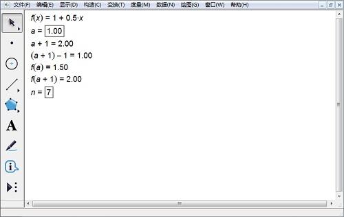幾何畫板新建參數和函數