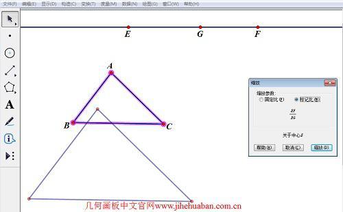 缩放三角形