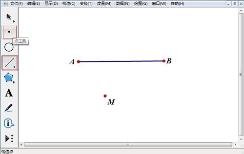 几何画板绘制线段