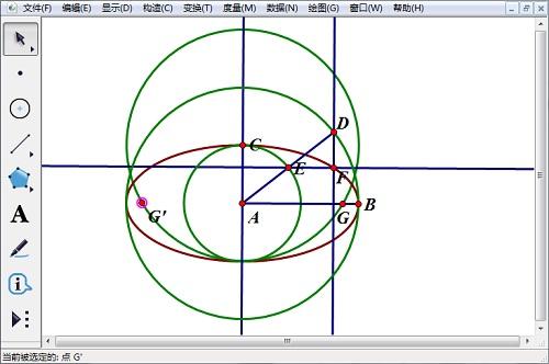 几何画板构造椭圆轨迹