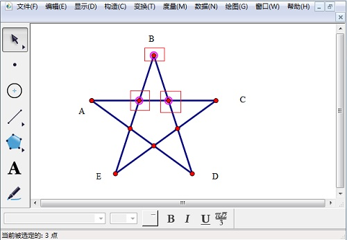 几何画板箭头