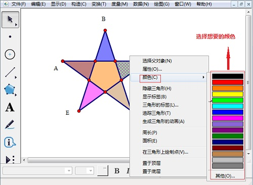 几何画板颜色