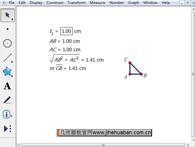 几何法画无理数点
