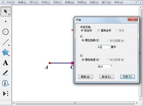 平移线段AB上的点C
