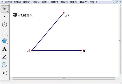 构造相等线段