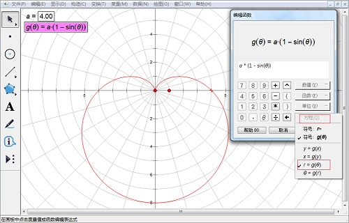 编辑函数方程