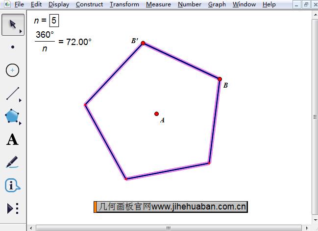 迭代构造五边形