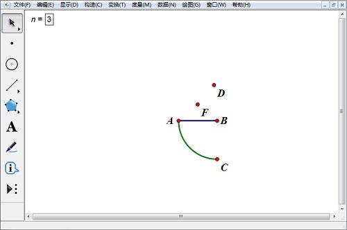 新建参数并构造圆弧
