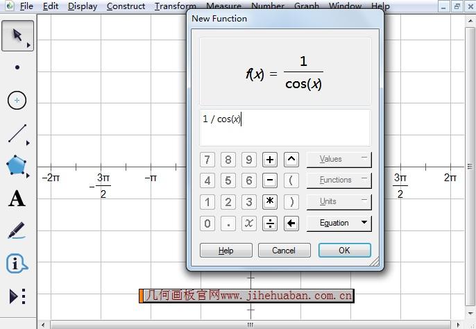 輸入函數表達式