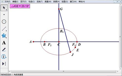 在椭圆上构造点并度量角