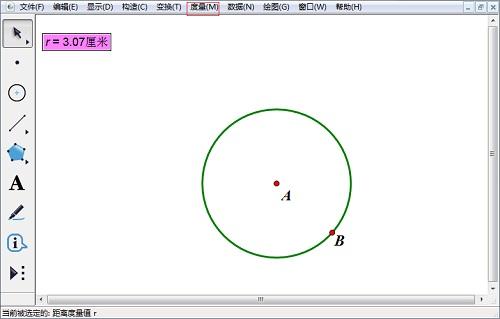 几何画板度量半径