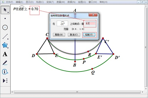 構造三角形的另外兩點