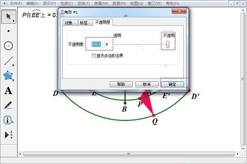 构造三角形PQR
