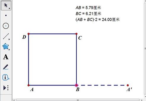 拖动点B改变矩形形状