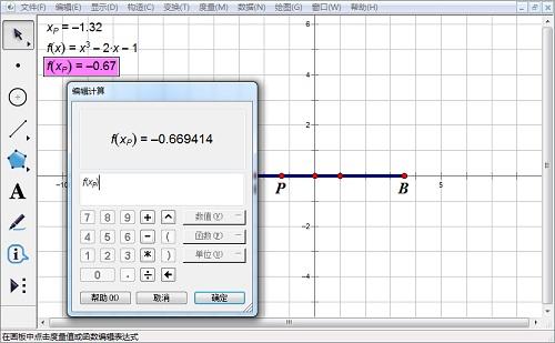 构造新函数并计算函数值