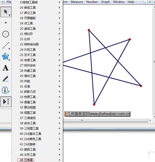 五角星工具