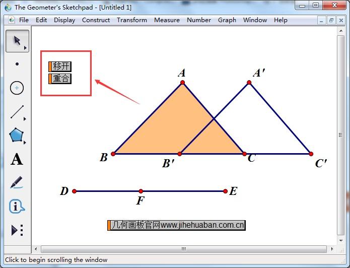 重合三角形
