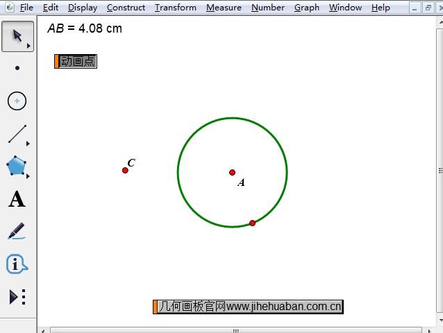 点C绕圆A旋转