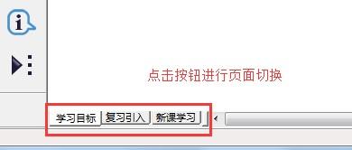 頁面(mian)切換