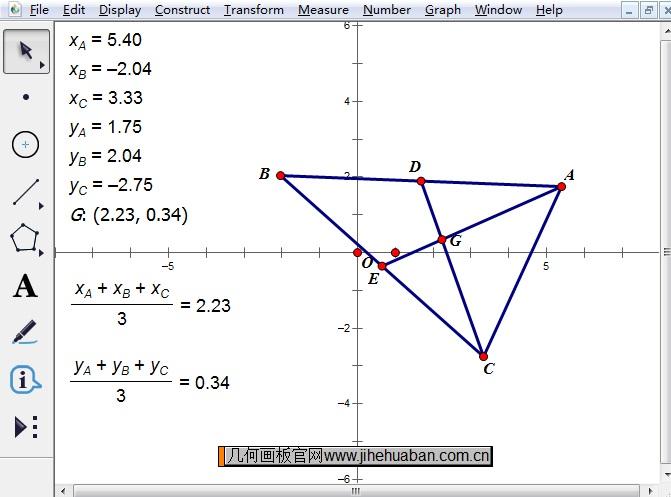 改变三角形形状