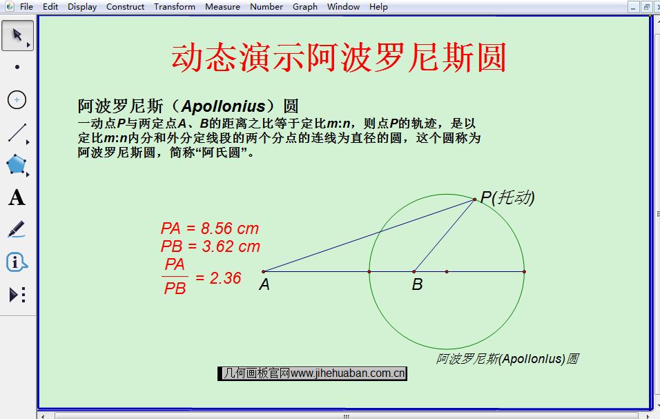 阿波罗尼斯圆
