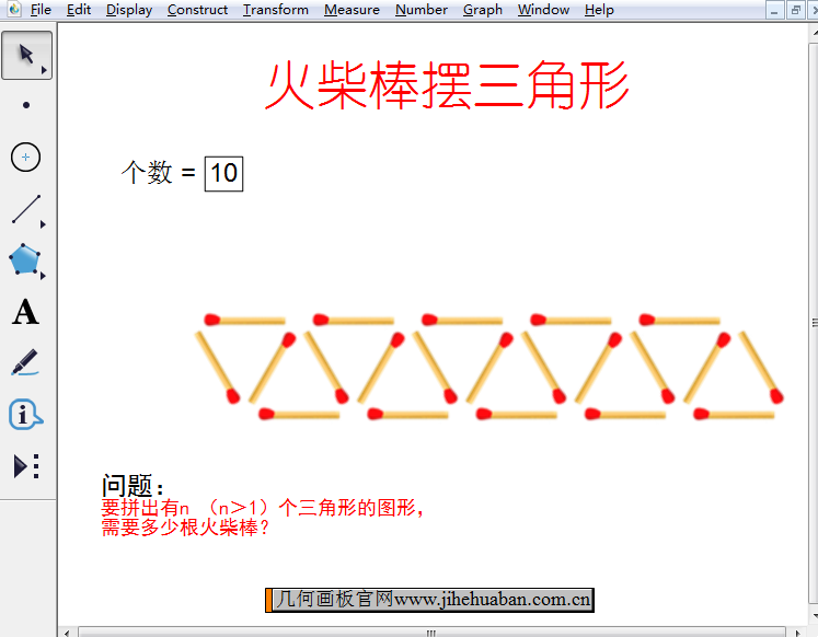 火柴棒摆三角形