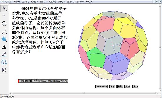 几何画板C<sub>60</sub>结构课件
