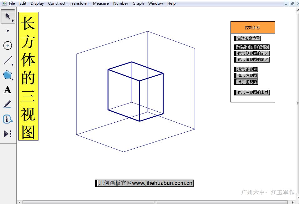 長方體的三視圖