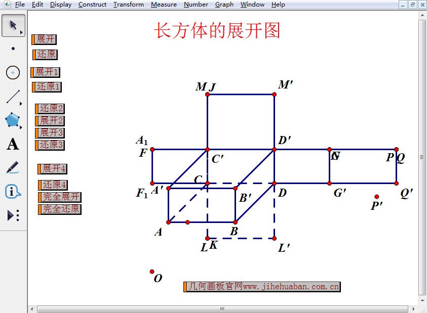 长方体的展开图课件