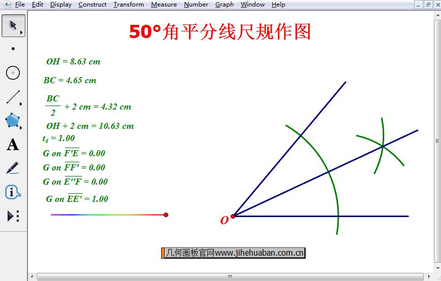 50°角平分线尺规作图