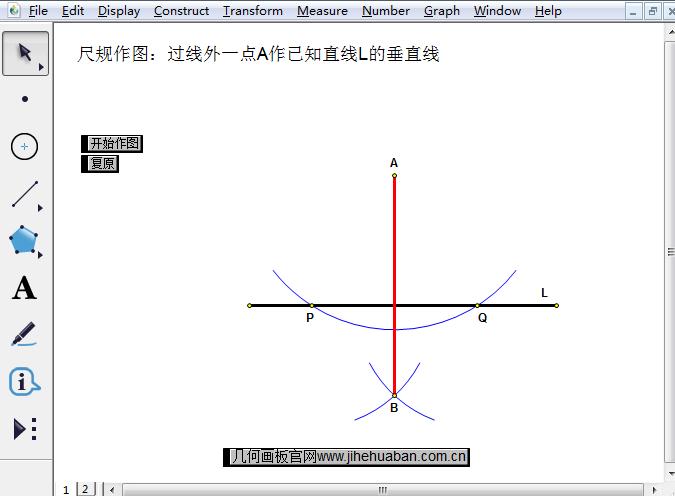 尺规法作垂线