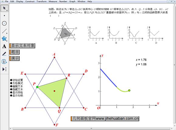 利用重叠面积求函数图像课件