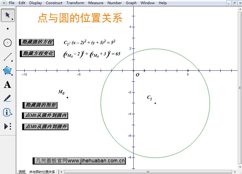點與圓的位置關系課件