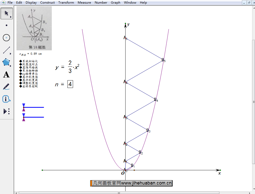 等边三角形的迭代