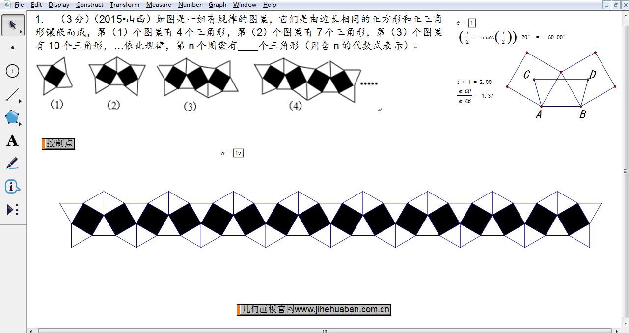 正方形與正三角形迭代鑲嵌